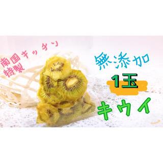 南国キッチン特製 乾燥キウイ 小動物のおやつに♡(小動物)
