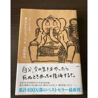 夢をかなえるゾウ 4(人文/社会)