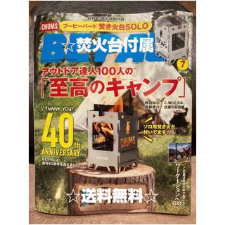 ビーパル 2021 7月号 焚き火台SOLO付き(ストーブ/コンロ)