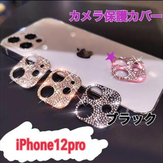 アイフォーン(iPhone)のiphone12pro レンズ保護 スマホ カメラ保護 ラインストーン ブラック(その他)