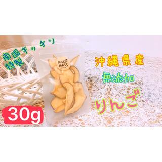 南国キッチン特製 乾燥りんご 小動物のおやつに♡(小動物)
