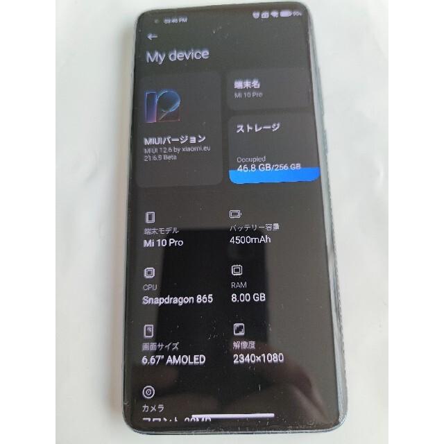 ANDROID(アンドロイド)の最終値引き! Xiaomi Mi10 Pro 8/256 euRom 美品❗ スマホ/家電/カメラのスマートフォン/携帯電話(スマートフォン本体)の商品写真