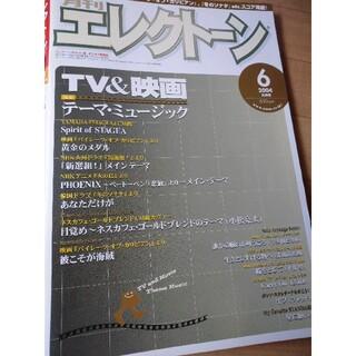 ヤマハ(ヤマハ)の月刊エレクトーン 2004年6月号(楽譜)