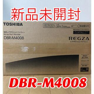 東芝 - 【新品未開封】東芝レグザタイムシフトマシン DBR-M4008 4TB