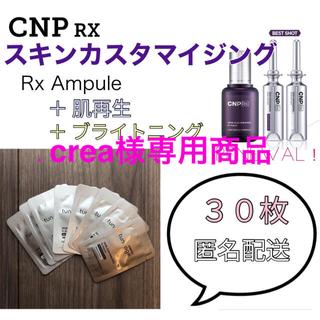 チャアンドパク(CNP)のCNP RX スキンカスタマイジングアンプル 30枚(美容液)
