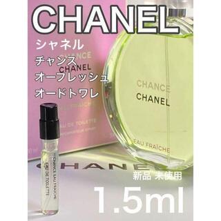 CHANEL - [c-o]CHANEL チャンス オー フレッシュ EDT 1.5ml
