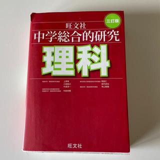 オウブンシャ(旺文社)の中学総合的研究理科 3訂版(語学/参考書)