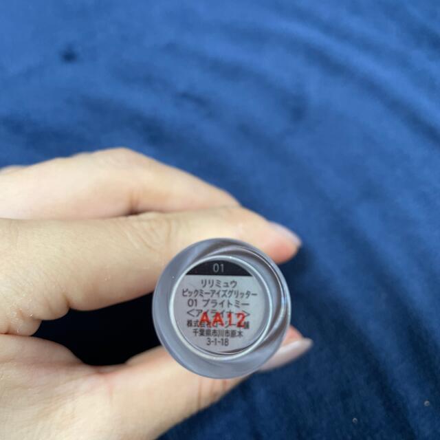 リリミュウ アイライナー ブルーとシルバーの2本 コスメ/美容のベースメイク/化粧品(アイライナー)の商品写真