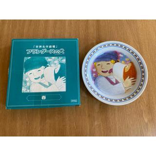 ヤマザキセイパン(山崎製パン)の世界名作劇場 フランダースの犬 皿(食器)