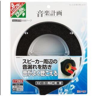 エーモン 2179 音楽計画 防音テープ(30mm厚) (カーオーディオ)