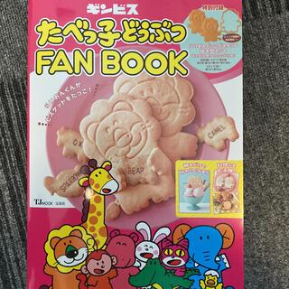 たべっ子どうぶつFANBOOK(キャラクターグッズ)