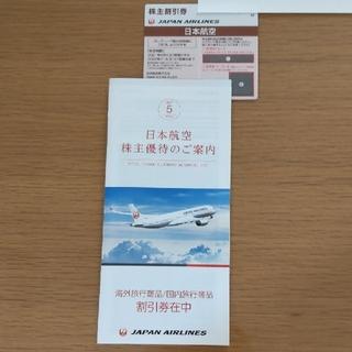 ジャル(ニホンコウクウ)(JAL(日本航空))の【匿名配送】日本航空 株主優待(その他)