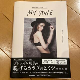 MY STYLE BEAUTY STYLE BOOK(アート/エンタメ)