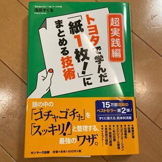 トヨタで学んだ「紙1枚!」にまとめる技術 超実践編(その他)