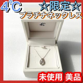 ヨンドシー(4℃)の☆限定☆4℃ ヨンドシー プラチナネックレス(ネックレス)