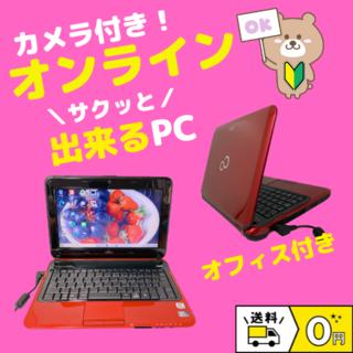 富士通 - カメラ付オンライン用ノートPC⭐中古ノートパソコン本体赤☘️富士通 ⭐76