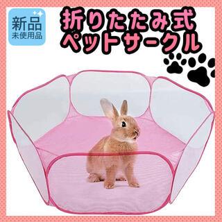 新品 折りたたみ サークル ピンク ペットサークル 遊び場 ボールプール  (小動物)