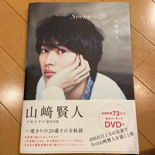 Scene #20 山崎賢人メモリアルBOOK(アート/エンタメ)