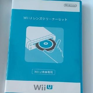 ウィーユー(Wii U)のニンテンドー Wii Uレンズクリーナーセット(家庭用ゲームソフト)
