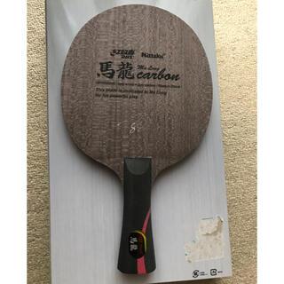 ニッタク(Nittaku)の馬龍カーボン(卓球)