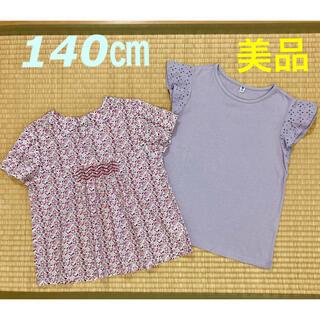 FELISSIMO - ⭐️美品⭐️  綿100%  ブラウス & Tシャツ セット 140㎝