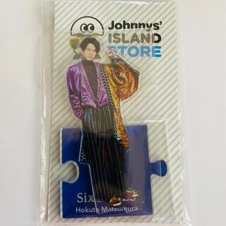 Johnny's - sixtones 松村北斗アクリルスタンド 第1弾 アクスタ