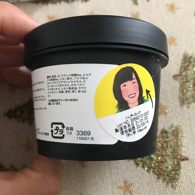 LUSH(ラッシュ)のLUSH シャワースクラブ コスメ/美容のボディケア(ボディスクラブ)の商品写真