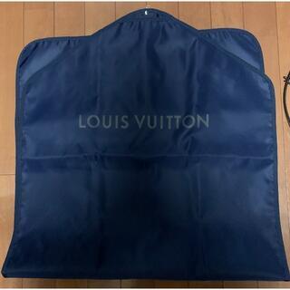 ルイヴィトン(LOUIS VUITTON)のルイヴィトン 洋服カバー(その他)