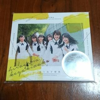 けやき坂46 走り出す瞬間(TYPE-A)日向坂46 CD+blu-ray