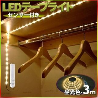 【3m】LEDテープ ライト 人感センサー 簡易設置 単四電池タイプ 防水(蛍光灯/電球)