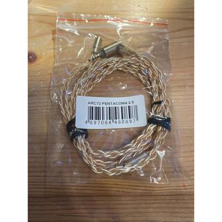 アイリバー(iriver)のacoustune ARC72 pentaconnear  2.5mm(ヘッドフォン/イヤフォン)