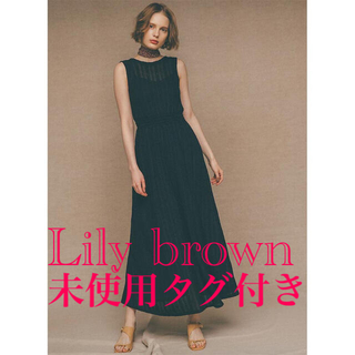 Lily Brown - 【未使用タグ付き】Lily Brown リリー ブラウン ニットソーワンピース