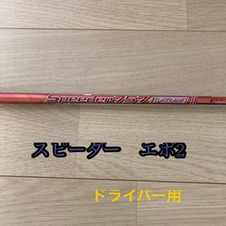 フジクラ(Fujikura)のフジクラ スピーダーエボリューション2 (クラブ)