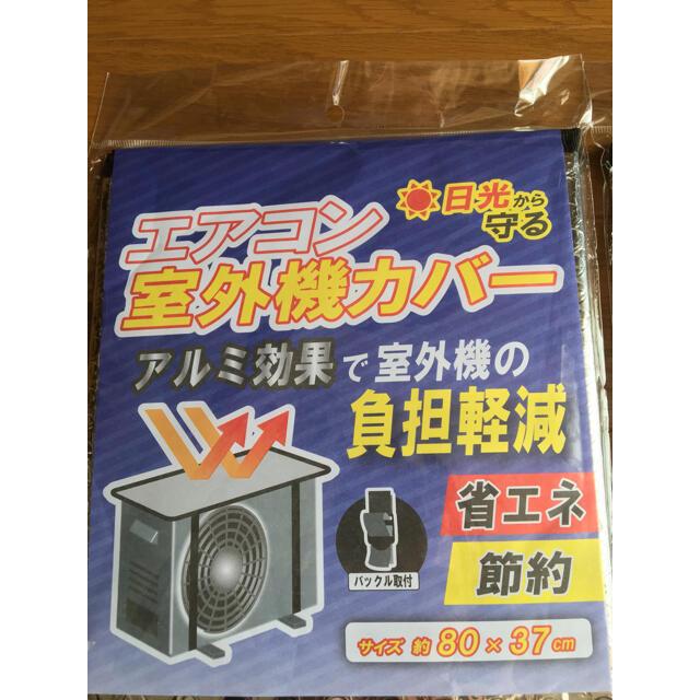【新品】エアコン室外機カバー 2枚セット スマホ/家電/カメラの冷暖房/空調(エアコン)の商品写真