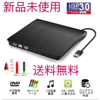 USB 3.0外付け DVD ドライブ DVD プレイヤー ポータブルドライブ
