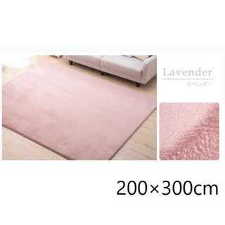 【XL】カーペット/絨毯/マット/ラグ/ラベンダー200×300■