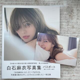 ノギザカフォーティーシックス(乃木坂46)の白石麻衣 写真集パスポート(アート/エンタメ)
