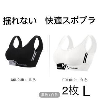 【夏人気】ブラジャー スポーツブラ ナイトブラ ノンワイヤ 黒白L2枚 (エクササイズ用品)