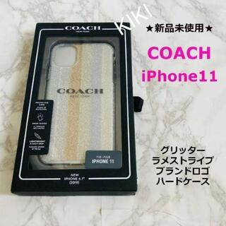 コーチ(COACH)の●新品未使用■COACH★コーチ★iPhone11■ラメストライプロゴケース●(iPhoneケース)