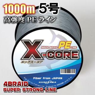 高強度PEラインX-CORE5号60lb・1000m巻き 灰 グレー!(釣り糸/ライン)