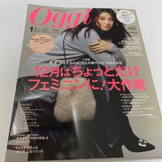 ショウガクカン(小学館)のOggi (オッジ) 2020年 01月号(ファッション)