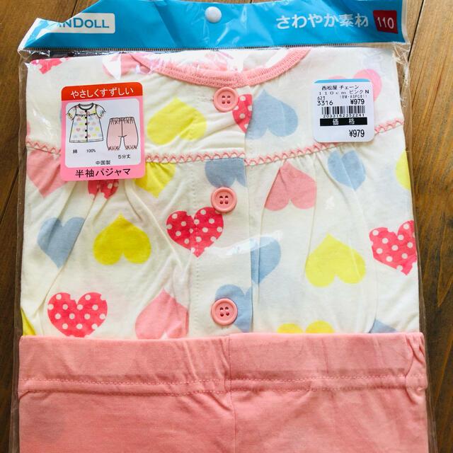 西松屋(ニシマツヤ)の女の子 パジャマ 新品 キッズ/ベビー/マタニティのキッズ服女の子用(90cm~)(パジャマ)の商品写真