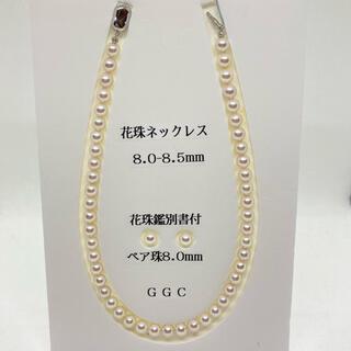新品 アコヤ真珠 花珠ネックレス/ペア珠セット 8.0~8.5mm ペア珠8.0(ネックレス)