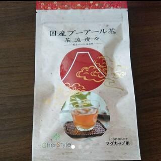 茶流痩々 プーアール茶 最終値下(健康茶)