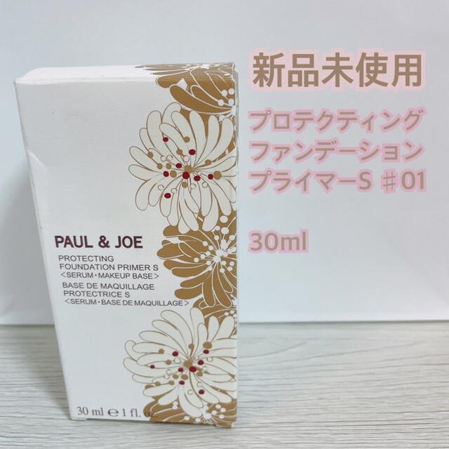 PAUL & JOE(ポールアンドジョー)のポール&ジョー プロテクティング ファンデーションプライマー コスメ/美容のベースメイク/化粧品(化粧下地)の商品写真