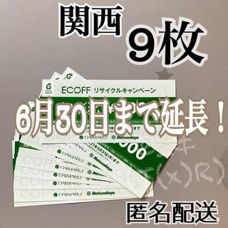 ダイマル(大丸)のエコフ ECOFF ショッピングサポートチケット 大丸 松坂屋 9枚(ショッピング)