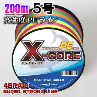 高強度PEラインX-CORE 5号60lb 200m巻き!5色マルチカラー(釣り糸/ライン)