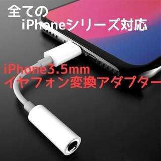 iPhoneイヤホンジャック変換ケーブル(ストラップ/イヤホンジャック)