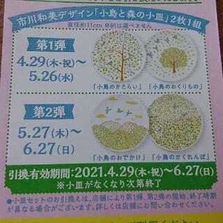 市川和美デザイン 小皿 4枚セット(ノベルティグッズ)