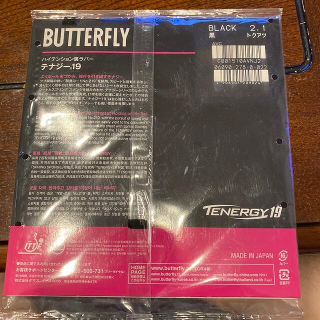 BUTTERFLY(バタフライ)のテナジー19 黒特厚 スポーツ/アウトドアのスポーツ/アウトドア その他(卓球)の商品写真